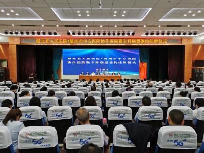 湖北省人民医院与随州市中心医院举行协作医院暨专科联盟签约挂牌仪式