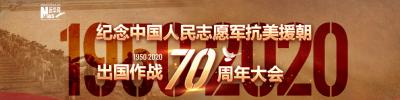 直播:纪念中国人民志愿军抗美援朝出国作战70周年大会 习近平将发表重要讲话