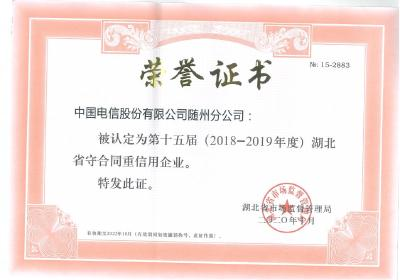 """随州电信分公司再次荣获省、市两级""""守合同重信用""""企业荣誉称号"""