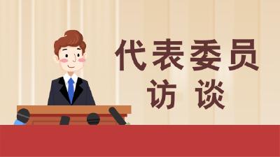 【代表委员访谈】邵荣波:让每位老人都能安享晚年