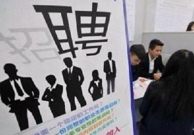 """随州市""""十三五""""新增就业10万余人"""