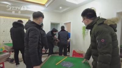 东城派出所:关停辖区麻将馆 疫情防控取实效