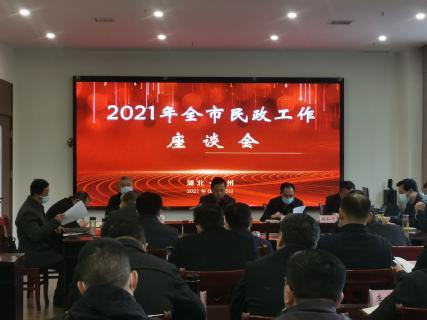 抢抓机遇开新局 奋力推进新时代民政事业高质量发展