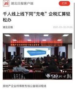 """湖北日报丨千人线上线下同""""充电"""" 企税汇算轻松办"""