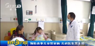 预防春季儿童常见病 曾都医院儿科专家来支招