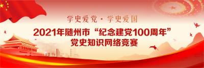 """2021年随州市""""纪念建党100周年""""党史知识网络竞赛"""
