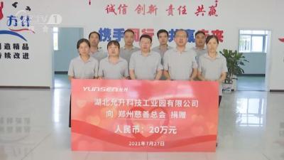 允升科技捐赠20万元 支援郑州抗洪救灾