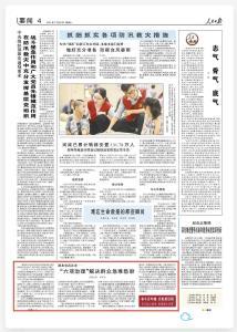 """《人民日报》关注湖北武汉解决庸懒散慢等不良作风:""""六项治理""""解决群众急难愁盼"""
