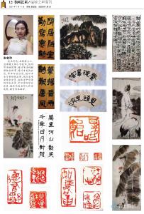 《书画艺术》——朱会玲
