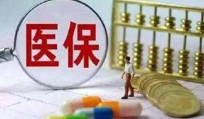 随州医保财政税务三部门发布重要通知!医保待遇有新变化!