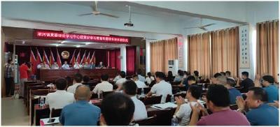 淅河镇召开党委理论学习中心组党史学习教育专题读书班开班仪式