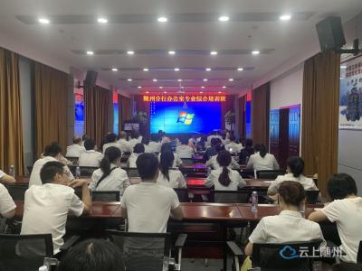 工行随州分行成功举行宣传报道网讯 及办公室综合培训班