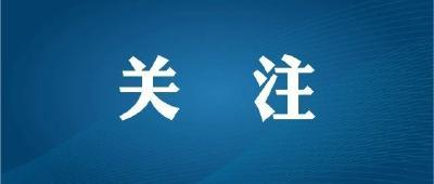 随州市疾控中心紧急提醒:南京疫情涉及5省13市,近期到过的市民请报备
