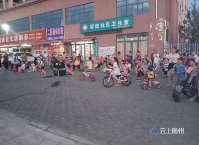 """淅河文化站""""红色电影进小区""""活动走进裕民社区"""