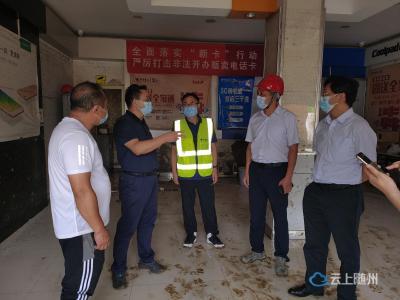 省电信公司副总经理杨峰到随县柳林查看受灾情况