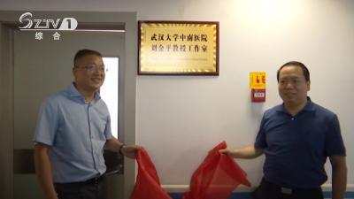 武大中南医院心胸血管外科刘金平教授工作室在随州挂牌成立