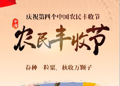 【海报】庆祝第四个中国农民丰收节