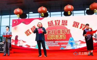 重阳节慰问演出活动在随州社会福利院举行