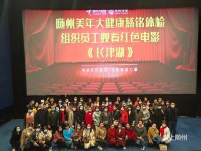 随州美年大健康慈铭体检组织全公司员工观看红色电影《长津湖》