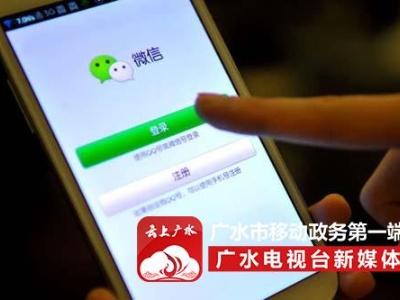 广水市利用QQ微信平台提供温馨服务