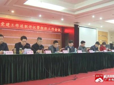 全市基层党建工作述职评议暨组织工作会议召开