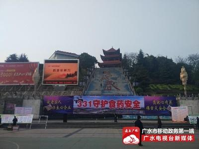 """广水市食品药品监督管理局开展""""331守护食药安全""""主题宣传活动"""