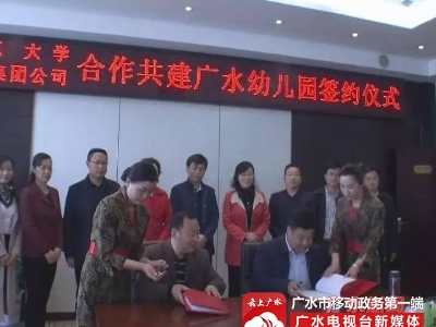 华中师范大学广水幼儿园将于2018年春季正式建成投入使用