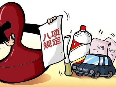 广水通报7起违反中央八项规定精神典型案件