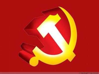 《人民日报》社论——永葆共产党人的奋斗精神