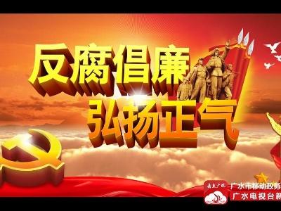 """广水:三项措施扩增反腐""""朋友圈"""""""