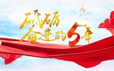 砥砺奋进的5年 中国这5年:坚定不移推进生态文明建设