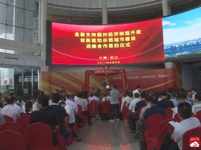 """""""金融支持随州战略合作仪式""""在汉举行 我市9家企业鸣钟开市"""