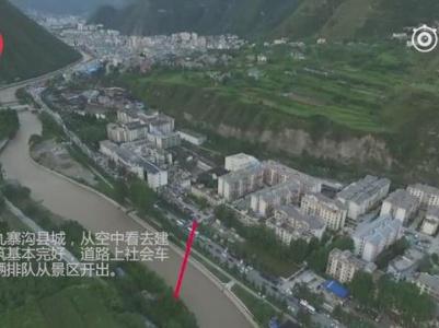 航拍:震后的九寨沟县城