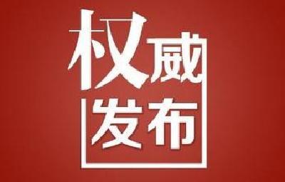 中共廣水市紀委 關于嚴明清明節期間有關紀律的通知