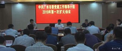 黄继军主持召开2018年市委党建工作领导小组会议