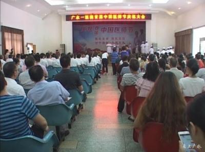 """市一醫院舉辦首屆""""中國醫師節""""慶祝活動"""