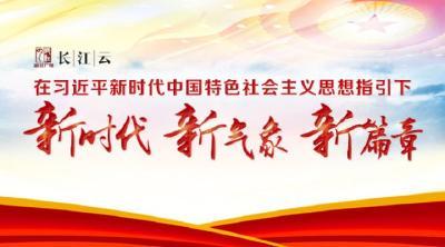 在習近平新時代中國中國特色社會主義思想指引下——新時代 新氣象 新篇章