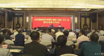 广水市扫黑除恶专项斗争领导小组第二次全体(扩大)会暨信访维稳工作会议召开