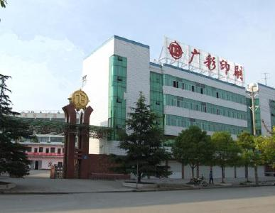 广水:造纸包装产业蓬勃发展