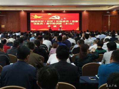 随州市村(社区)纪检委员(监察信息员)第三期集中轮训班举行开班仪式