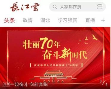 """長江云APP全新升級 重磅推出""""長江號""""構建政媒互動新生態"""