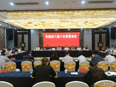 广水政协召开八届十次常委会议