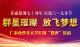 """""""喜迎建国七十周年、庆祝六一儿童节""""优秀节目网络评选"""