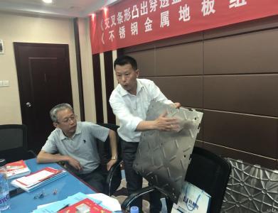 广水湖北永益金属地板有限公司两项科技成果通过省级专家评审