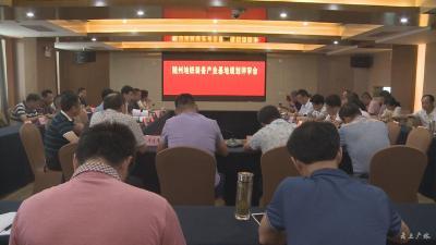 随州地铁装备产业基地规划评审会召开