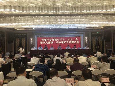 广水市委中心组集中学习(扩大)会议暨作风建设、采砂采矿专项整治会召开