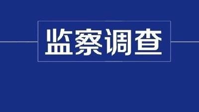 交通運輸部長江航道局原黨委副書記、局長熊學斌等2人接受監察調查
