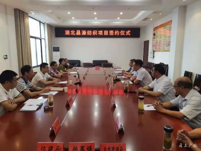 湖北昌源纺织10万纱锭项目成功签约