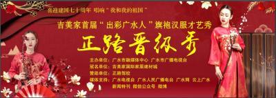"""【直播预告】《吉美家》旗汉秀""""正路晋级秀""""第一场"""