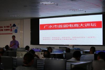 廣水市舉行首屆電商大講壇